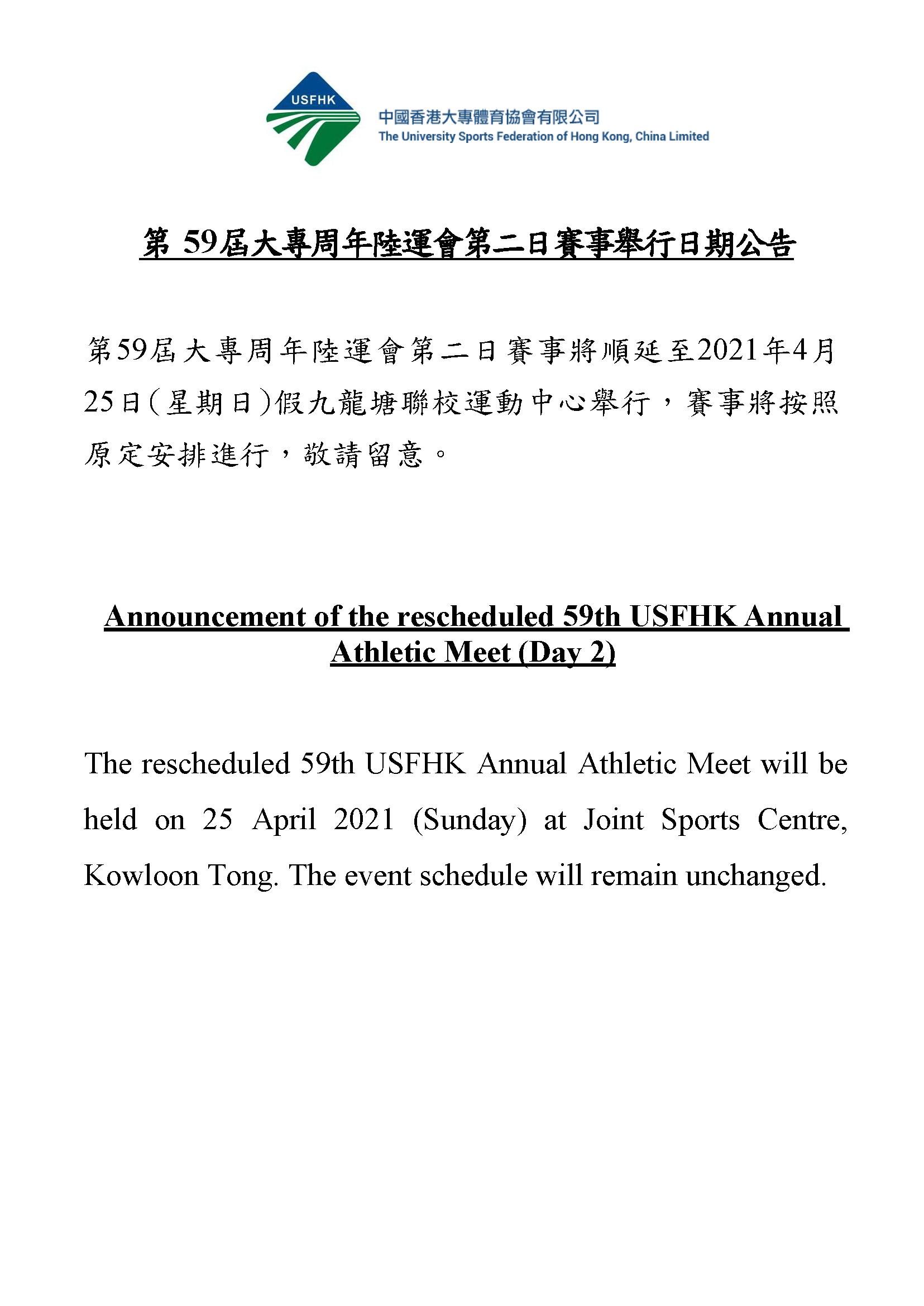 第59屆大專周年陸運會第2日賽事舉行日期公告