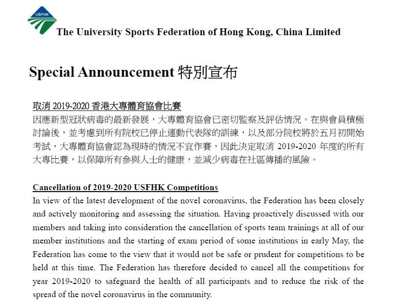 特別宣布-取消2019-2020香港大專體育協會比賽