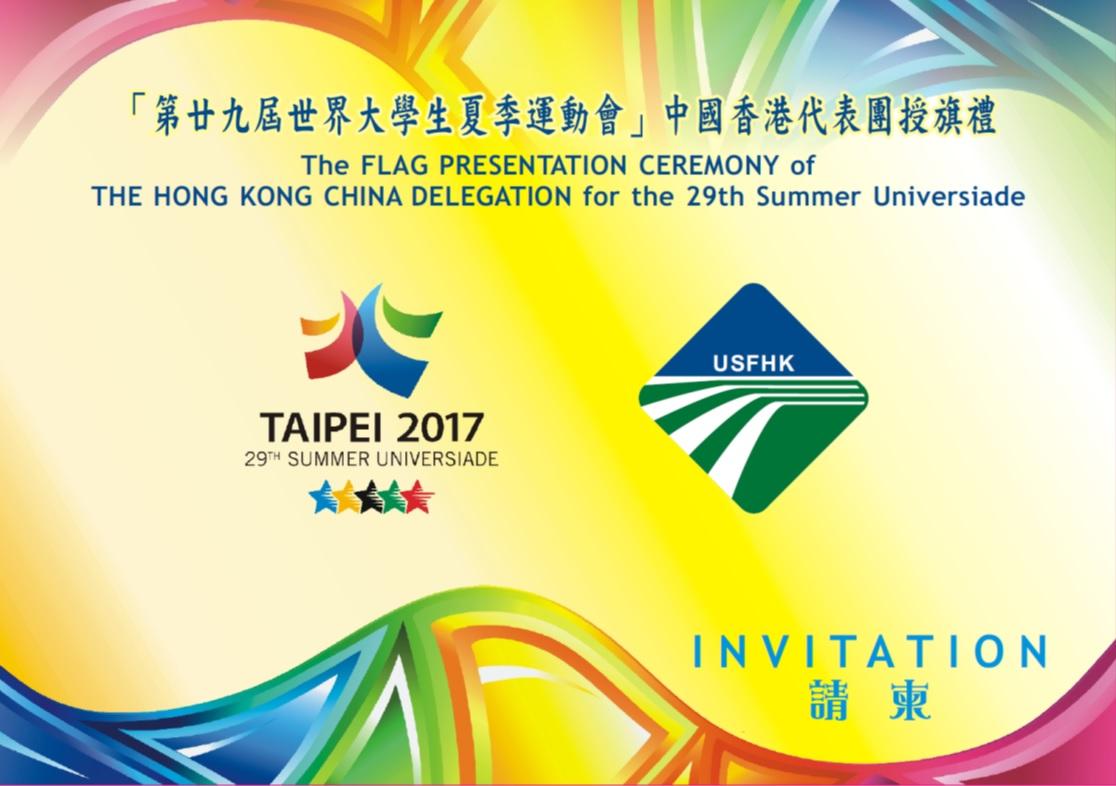2017年第29屆臺北夏季世界大學運動會中國香港代表團授旗禮