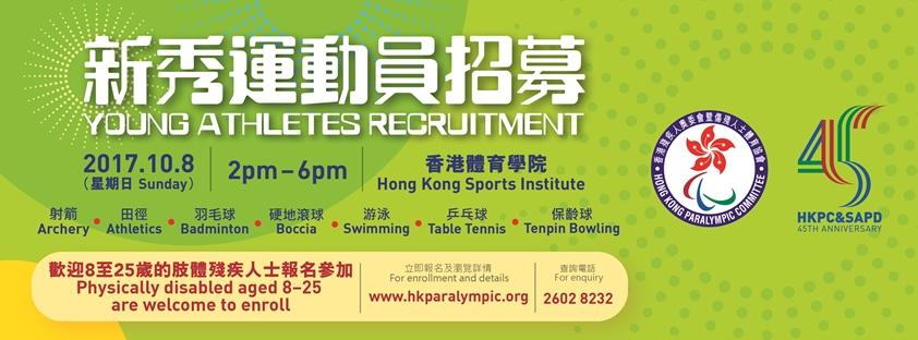 香港殘疾人奧委會暨傷殘人士體育協會 - 新秀運動員招募