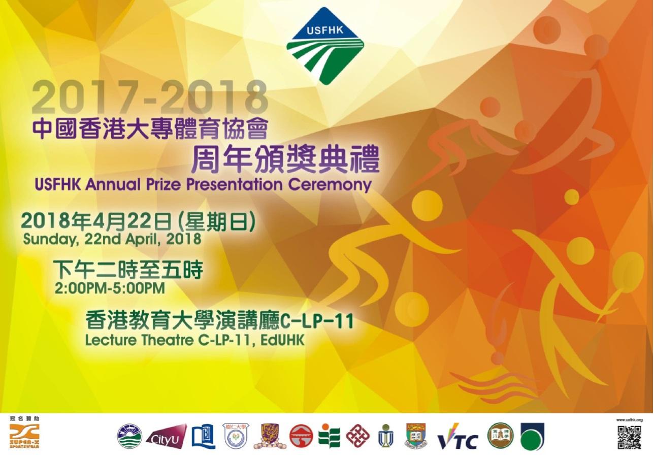 2017-18 大專周年頒獎禮